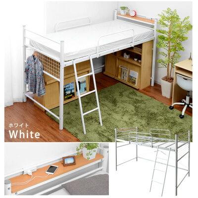 宮付きロフトベッドロフトベットハイタイプパイプベッドパイプベット階段収納2段ベッドメッシュシングルシングルベッドシングルベットベットベッドおしゃれ北欧モダンシンプルナチュラルミッドセンチュリーデザイン家具インテリア