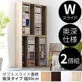 2個セットスライド式本棚本棚キッズ奥深薄型スライドダブルスライドシェルフコミック収納収納ボックスボックスダブルスライド書棚家具北欧シンプルモダン