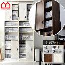 つっぱり スライド扉 書棚 シアトル 幅60cm 奥行26cm 本棚 ラック スリム 突っ張り 食器棚 オープンラック 棚 薄型 シ…