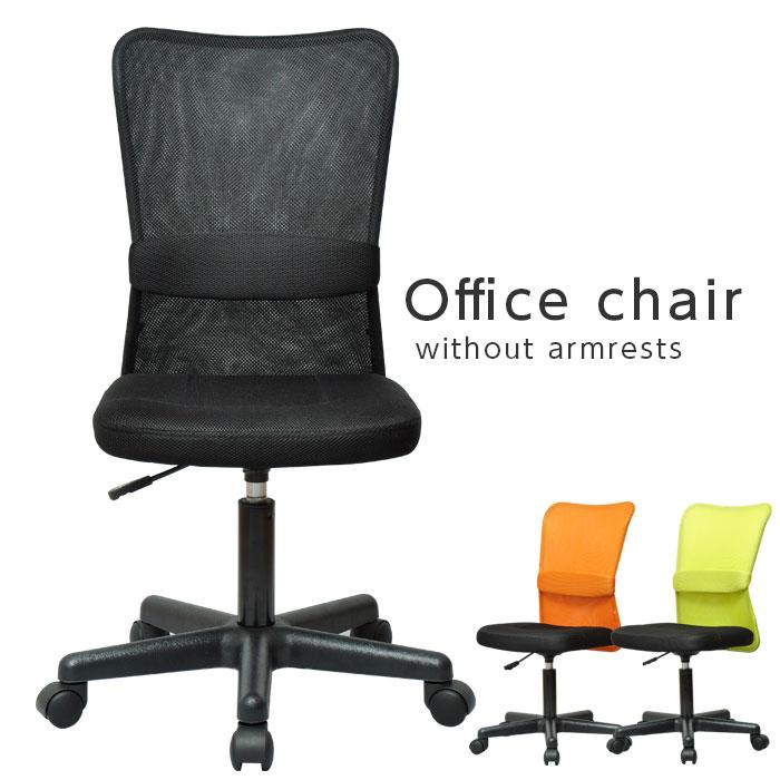 オフィスチェア メッシュ 肘なし チェア パソコンチェア デスクチェア 肘無し 椅子 イス メッシュ コンパクト 可動 回転 昇降 小型 軽量 キャスター 腰痛 PC 学習 ビジネス デスク ワーク チェアー おしゃれ おすすめ チャット ブラック オレンジ グリーン いす