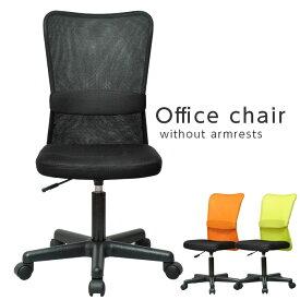 オフィスチェア メッシュ 肘なし チェア パソコンチェア デスクチェア 肘無し 椅子 イス メッシュ コンパクト 可動 回転 昇降 小型 軽量 キャスター 腰痛 PC 学習 ビジネス デスク ワーク チェアー おしゃれ おすすめ チャット ブラック オレンジ グリーン いす 家具