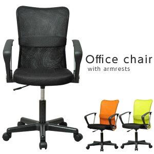 チェア オフィスチェア メッシュチェア パソコンチェア デスクチェア 肘付 椅子 イス メッシュ コンパクト 可動 回転 昇降 軽量 キャスター 腰痛 PC 学習 ビジネス オフィス デスク ワーク ギ