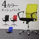 送料無料 チェアー メッシュバック オフィスチェア ロッキングチェア パソコンチェア オフィス家具 いす 椅子チェアー…