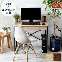 PCデスク デスク ワークデスク パソコンデスク コンセント USB 引き出し 幅85 デザイン 木製 机 学習デスク パソコン…