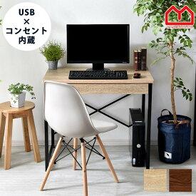 PCデスク デスク ワークデスク パソコンデスク コンセント USB 引き出し 幅85 デザイン 木製 机 学習デスク パソコン机 収納 コンパクト 省スペース アイアン脚 子供 学習机 おしゃれ 勉強机 大人 ネイルデスク 北欧 ミッドセンチュリー スリム シンプル アンティーク 家具