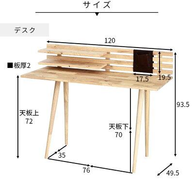 送料無料NaturalSignatureデスク+スツール2点セット幅120cmパソコンデスク机学習デスク学習机勉強机ダイニングチェア椅子カフェキッチンスリムハイタイプシンプルおしゃれ棚付きカントリーリビング学習北欧ワークデスクアジアン天然木木製