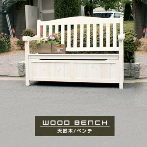 ●クーポン対象●天然木ベンチ 収納庫付き 幅120cm ウッドベンチ 玄関椅子 長椅子 長いす 物置 ベンチチェア 収納ベンチ 収納付き イス 椅子 ウッドストッカー 収納 おしゃれ ガーデン2人掛け