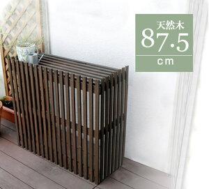 小型室外機カバー幅87.5cm 天然木 ガーデニング用品 エアコン 室外機カバー エアコンカバー ガーデン 北欧 収納庫 収納 ラック 木製ガーデニング用品 庭屋外 アンティーク調 スタイリッシュ