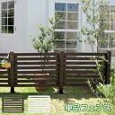 木製 ボーダーフェンス スプレッド フェンス 単品 ラティス 目隠し ガーデニング 庭 犬 猫 ペット 柵 ウッド ゲート …
