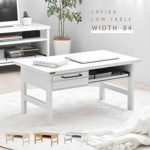 ◆クーポン対象◆ローテーブル 幅84 木製 北欧 おしゃれ テーブル センターテーブル 机 高さ40 白 脚 サイドテーブル 小さい 小さめ 収納 引き出し付き スライド棚 一人暮らし 2人暮らし リビ