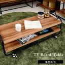 テレビ台テーブル 幅105cm 木製 スチール製 ブラック ナチュラル TV台 キャスター付き 棚テレビ台 ロータイプ TV台ボ…