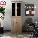 食器棚 幅60cm 幅60 キッチンボード カップボード キッチン収納 キャビネット キッチン 収納 棚 ラック キッチンラッ…