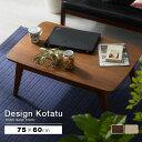 こたつ おしゃれ テーブル コタツ 長方形 こたつテーブル 北欧 家具調こたつ ローテーブル 一人用 かわいい カフェ風 …