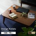 こたつ 長方形 おしゃれ テーブル コタツ 北欧 木製 ウォールナット ローテーブル 電気こたつ 家具調 カフェ風 塩系 …