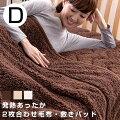 毛布ダブル節電洗える2枚合わせ吸温発熱暖か温かあったかエコ寒さ対策ブランケット厚手ふわふわ家具北欧シンプルモダン