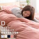 掛け布団カバー ダブル mofua モフア 毛布 ブランケット 洗える マイクロファイバー 布団カバー カバー シーツ 寝具 …