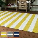インド 綿 手織り ラグマット 90×130 手織り ストライプ 送料無料 ラグ カーペット 絨毯 じゅうたん 玄関 ダイニング…
