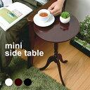 テーブル ロココ サイドテーブル アンティーク 姫 姫系 丸テーブル ナイトテーブル ミニテーブル サイドテーブル カフ…