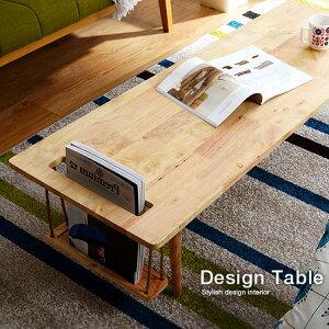 センターテーブル 120 テーブル 木製 天然木 木目 ローテーブル コーヒーテーブル カフェテーブル 食卓テーブル リビングテーブル 収納付き 収納 無垢材 北欧 おしゃれ モダン ナチュラル 座
