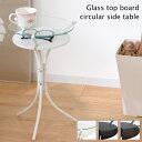ガラス天板 2段サイドテーブル 幅30 丸 ラウンドテーブル ミニ 寝室 ベッド ベッドサイド サブテーブル コンソール ソ…