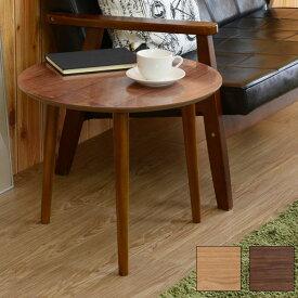 木製サイドテーブル 丸型 円形天板 50cm 丸テーブル ソファテーブル ナイトテーブル ミニテーブル カフェテーブル コンソール 机 ベッドサイドテーブル ソファーサイドテーブル 寝室 おしゃれ 小さい かわいい スリム 北欧 家具 男前インダストリアル 西海岸
