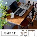 送料無料 ヴィンテージ風 テーブル チェア 3点セット ダイニングセット ダイニングテーブル 折りたたみ チェア 椅子 デスク 机 食卓 学習机 ブルックリン 古材風 ビンテージ風 カフェ キッチン
