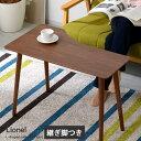継ぎ脚付きL字型天板テーブル リオネル パソコン作業が楽なL字ローテーブル 継ぎ脚付き 木製 L字型テーブル ソファテ…