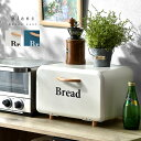 ブレッドケース パンケース おしゃれ 北欧 キッチン収納 スパイスラック 収納 ブレッドボックス ブレッドビン 調味料…