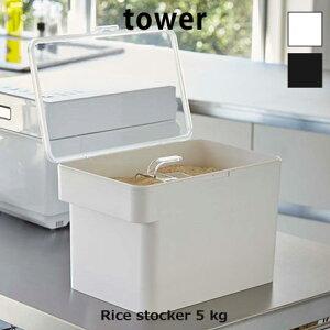 米びつ 5kg 密閉 透明 ライスストッカー ライスボックス 計量カップ付き 冷蔵庫 野菜室 こめびつ 米櫃 米 お米 無洗米 普通米 計量 スリム 薄型 シンク下 引き出し キッチン 保存容器 保存 収