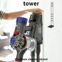 送料無料 コードレスクリーナースタンド tower ダイソン対応 コードレス スタンド スティッククリーナースタンド 掃除…