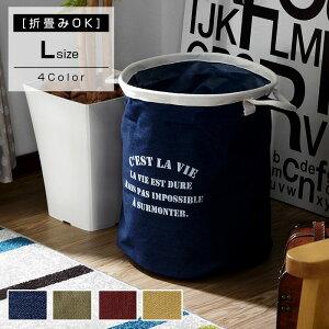 ●クーポン対象●ランドリーバスケット Lサイズ 折りたたみ ランドリーボックス ランドリー収納 洗濯かご 洗濯カゴ ランドリーバッグ 収納ボックス 収納ケース 大容量 スリム 薄型 防水 洗