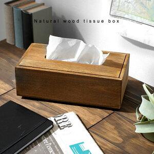 ティッシュケース 木製 ティッシュカバー ふた付き ボックスティッシュ ペーパータオル ティッシュペーパー カバー ケース おしゃれ 天然木 北欧 ティッシュホルダー かわいい ティッシュ