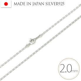 ネックレス チェーン シルバー Silver 925 カットあずきチェーン 日本製 幅2.0mm 40cm(45cm 50cm 60cm 70cm 80cm 有料オプション)