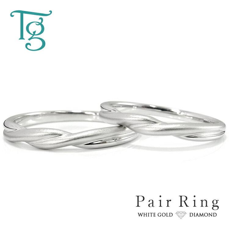 マリッジリング ペアリング 結婚指輪 ホワイトゴールド K10 ツイスト ひねり シンプル 艶消し マット おしゃれ 偶数サイズ 指輪 2本セット価格【納期約4週間】