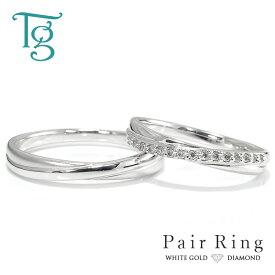 マリッジリング ペアリング 結婚指輪 ホワイトゴールド K10 ダイヤモンド クロスライン シンプル 上品 おしゃれ 偶数サイズ 指輪 2本セット価格【納期約4週間】