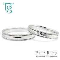 マリッジリングペアリング結婚指輪ホワイトゴールドK10ダイヤモンドミル打ちシンプル上品おしゃれ偶数サイズ指輪2本セット価格【納期約4週間】