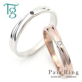 ペアリング カップル 2個セット 刻印 シルバー ピンクシルバー ダイヤモンド シンプル クロスライン Xライン おしゃれ 指輪 偶数サイズ マリッジリング 結婚指輪 Silver 925 2本セット価格