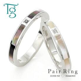 ペアリング 刻印 シルバー ダイヤモンド ブラックシェル ホワイトシェル マザーオブパール シンプル 細身 上品 おしゃれ 指輪 マリッジリング 結婚指輪 Silver 925 2本セット価格