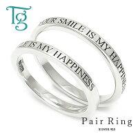 ペアリング刻印シルバーシンプルメッセージ細身上品おしゃれ指輪偶数サイズマリッジリング結婚指輪Silver925送料無料2本セット価格