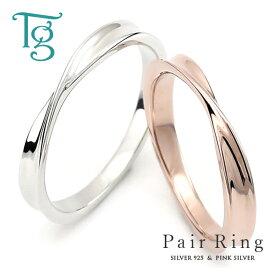 ペアリング カップル 2個セット 刻印 シルバー ピンクシルバー シンプル ひねり メビウス 細身 上品 おしゃれ 指輪 偶数サイズ マリッジリング 結婚指輪 Silver 925 2本セット価格