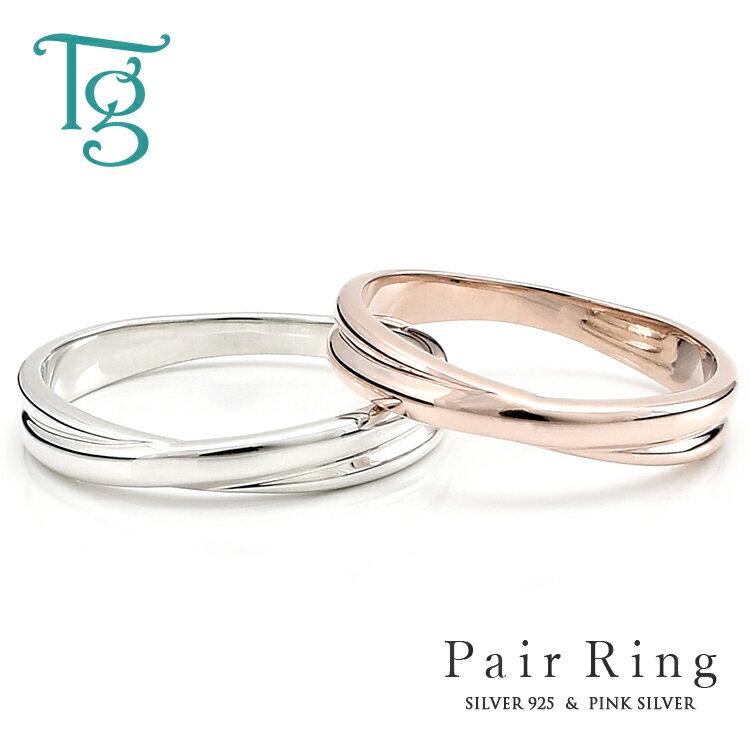 ペアリング 刻印 シルバー ピンクシルバー シンプル クロスライン Xライン おしゃれ 指輪 偶数サイズ マリッジリング 結婚指輪 Silver 925 2本セット価格