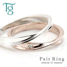 ペアリング カップル 2個セット 刻印 シルバー ピンクシルバー ダイヤモンド シンプル ひねり メビウス 細身 上品 おしゃれ 指輪 偶数サイズ マリッジリング 結婚指輪 Silver 925 2本セット価格