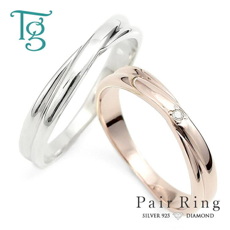 ペアリング 刻印 シルバー ピンクシルバー ダイヤモンド シンプル クロスライン Xライン おしゃれ 指輪 偶数サイズ マリッジリング 結婚指輪 Silver 925 2本セット価格
