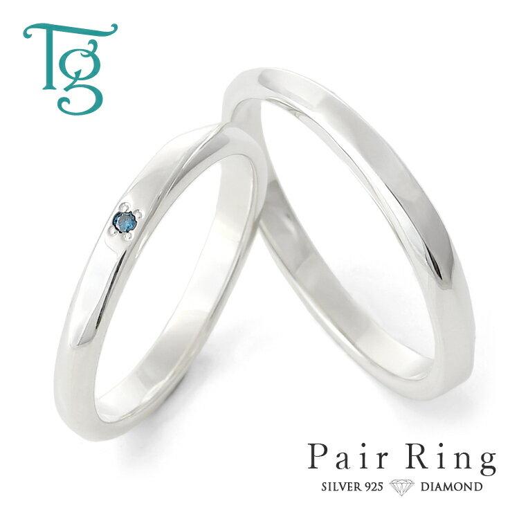 ペアリング 刻印 シルバー ブルーダイヤモンド シンプル サムシングブルー 細身 上品 おしゃれ 指輪 偶数サイズ マリッジリング 結婚指輪 Silver 925 送料無料 2本セット価格