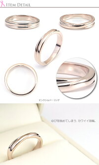 リング指輪レディースピンクシルバー刻印無料ランキングギフトプレゼント誕生日記念日ホワイトデー母の日クリスマス