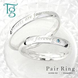 ペアリング 刻印 シルバー ブルーダイヤモンド シンプル 甲丸 メッセージ サムシングブルー 細身 上品 おしゃれ 指輪 偶数サイズ マリッジリング 結婚指輪 Silver 925 2本セット価格