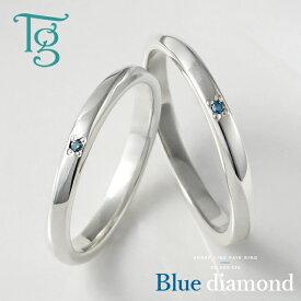 ペアリング カップル 2個セット 刻印 シルバー ブルーダイヤモンド サムシングブルー 大人 シンプル エッジ 細身 上品 おしゃれ 指輪 マリッジリング 結婚指輪 Silver 925 クリスマスプレゼント【着後レビューでベビーリングプレゼント】
