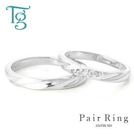 ペアリング カップル 2個セット 刻印無料 結婚指輪 マリッジリング シルバー キュービックジルコニア シンプル 大人 上品 おしゃれ ひねり 偶数サイズ Silver 925 2本セット価格【着後レビューでベビーリングプレゼント】