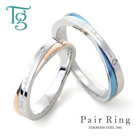 ペアリング カップル 2個セット 刻印 ステンレス 金属アレルギー対応 つけっぱなし キュービックジルコニア シンプル ブルーカラー ローズピンクゴールドカラー インフィニティ おしゃれ 指輪 マリッジリング 結婚指輪 サージカルステンレス 316L ノンアレルギー
