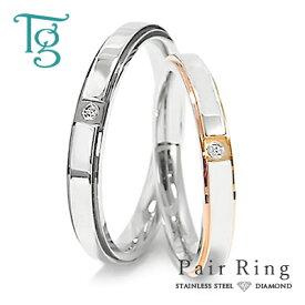 ペアリング 男性 女性 2個ペア 刻印 ステンレス 金属アレルギー対応 ダイヤモンド シンプル つけっぱなし ガンメタルブラックカラー ローズピンクゴールドカラー おしゃれ 指輪 マリッジリング 結婚指輪 サージカルステンレス 316L ノンアレルギー